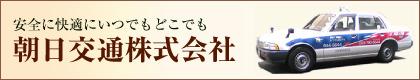 朝日交通株式会社